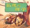 狐狸与狮子 Hu li Yu Shi Zi