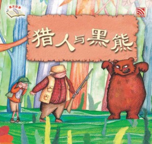 猎人与黑熊 Lie Ren Yu Hei Xiong by Penerbitan Pelangi Sdn Bhd from Pelangi ePublishing Sdn. Bhd. in Children category