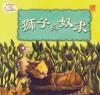 狮子与奴隶 Shi Zi Yu Nv Li