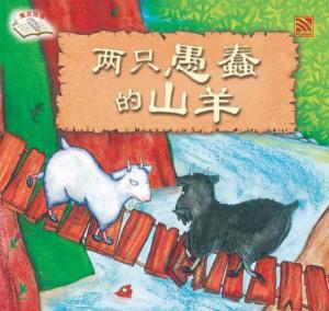 两只愚蠢的山羊 Liang Zhi Yu Chun De Shan Yang by Penerbitan Pelangi Sdn Bhd from Pelangi ePublishing Sdn. Bhd. in Children category