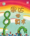 恩达学算术 En Da Xue Suan Shu