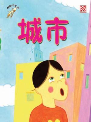Cheng Shi, Xiang Cun
