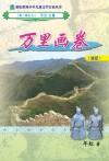 万里画卷 Wan Li Hua Juan