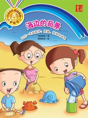 海边的奇景 Hai Bian De Qi Jing by Mamma Meiya from Pelangi ePublishing Sdn. Bhd. in Children category