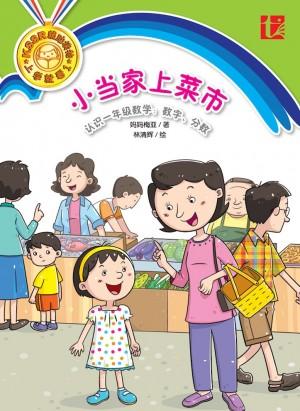 小当家上菜时 Xiao Dang Jia Shang Cai Shi by Mamma Meiya from Pelangi ePublishing Sdn. Bhd. in Children category