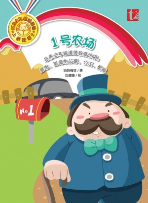 1 号农场 1 Hao Nong Chang by Mamma Meiya from Pelangi ePublishing Sdn. Bhd. in Children category