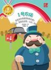 1 号农场 1 Hao Nong Chang