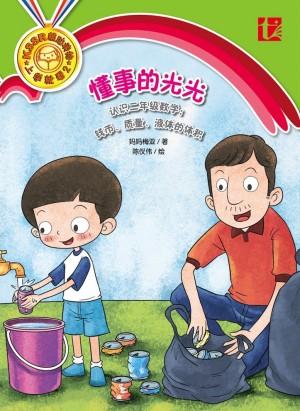 Dong Shi De Guang Guang