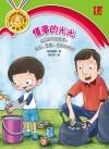 懂事的光光 Dong Shi De Guang Guang