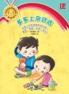 多多上杂货店 Duo Duo Shang Za Huo Dian