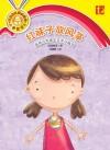 红袜子放风筝 Hong Wa Zi Fang Feng Zheng