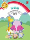 环保汤 Huan Bao Tang