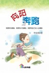 向阳奔跑 Xiang Yang Ben Pao
