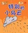 特别的小乌云 Te Bie De Xiao Wu Yun