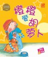 橙橙爱胡萝卜 Cheng Cheng Ai Hu Luo Bo