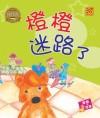 橙橙迷路了 Cheng Cheng Mi Lu Le