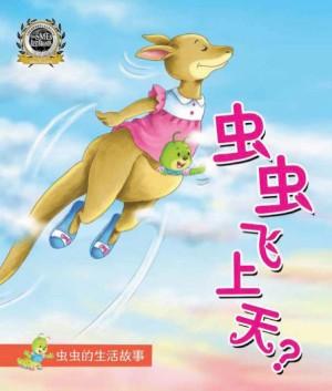 虫虫飞上天? Chong Chong Fei Shang Tian by Penerbitan Pelangi Sdn. Bhd. from Pelangi ePublishing Sdn. Bhd. in Children category