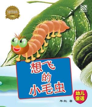 想飞的小毛虫 Xiang Fei De Xiao Mao Chong by Penerbitan Pelangi Sdn. Bhd. from Pelangi ePublishing Sdn. Bhd. in Children category