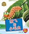 想飞的小毛虫 Xiang Fei De Xiao Mao Chong