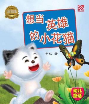想当英雄的小花猫 Xiang Dang Ying Xiong De Xiao Hua Mao by Penerbitan Pelangi Sdn. Bhd. from Pelangi ePublishing Sdn. Bhd. in Children category