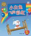 小白兔飞向彩虹 Xiao Bai Tu Fei Xiang Cai Hong