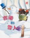 吉诺和雪人 Ji Nuo He Xue Ren