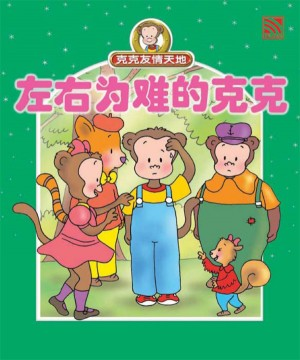左右为难的克克 Zuo You Wei Nan De Ke Ke by Penerbitan Pelangi Sdn. Bhd. from Pelangi ePublishing Sdn. Bhd. in Children category