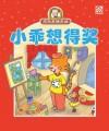 小乖想得奖 Xiao Guai Xiang De Jiang