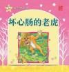 坏心肠的老虎 Huai Xin Chang De Lao Hu