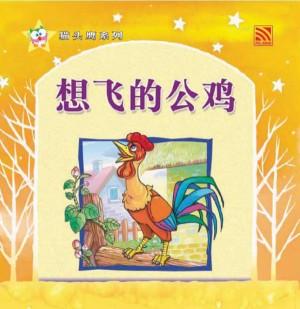 想飞的公鸡 Xiang Fei De Gong Ji by Penerbitan Pelangi Sdn. Bhd. from Pelangi ePublishing Sdn. Bhd. in Children category