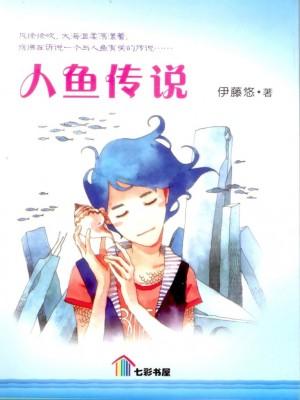 人鱼传说 Ren Yu Chuan Shuo by 伊藤悠  from Pelangi ePublishing Sdn. Bhd. in Teen Novel category
