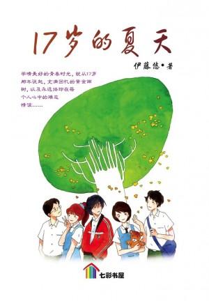 17岁的夏天 Shi Qi Sui De Xia Tian by 伊藤悠  from Pelangi ePublishing Sdn. Bhd. in Teen Novel category