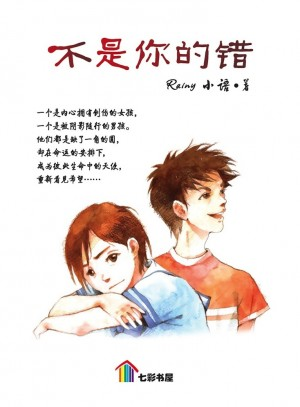 不是你的错 Bu Shi Ni De Cuo by Rainy 小语  from Pelangi ePublishing Sdn. Bhd. in Teen Novel category