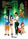 红魔女事件簿之鬼火 Hong Mo Nv Shi Jian Bu Zhi Gui Huo - text