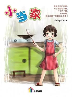 小当家 Xiao Dang Jia by 林俐娜  from Pelangi ePublishing Sdn. Bhd. in Teen Novel category