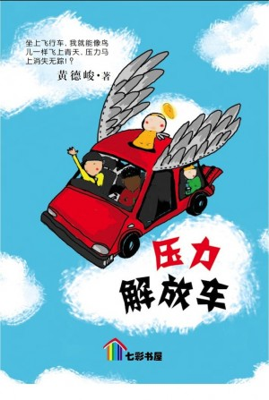 压力解放车 Ya Li Jie Fang Che by 黃德峻