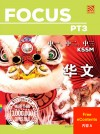 Focus PT3 Bahasa Cina : 内容 A -