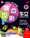 Fokus Strategi Tahun 4 Bahasa Cina : 内容 B - text