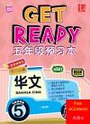 Get Ready Bahasa Cina Tahun 5 : 内容 B -
