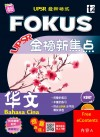 Fokus UPSR Bahasa Cina : 内容 A -