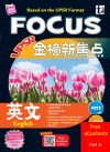 Focus UPSR English : Part A -