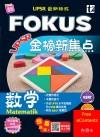 Fokus UPSR Matematik : 内容 B -