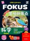 Fokus UPSR Sains : 内容 A - text