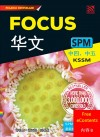 Focus SPM Bahasa Cina : 内容 B -