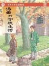 世界文学名著精选-汤姆的学校生活 SHI JIE WEN XUE MING ZHU JING XUAN- TANG MU DE XUE XIAO SHENG HUO (Tom Brown's Schooldays)