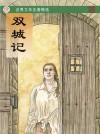 世界文学名著精选-双城记 SHI JIE WEN XUE MING ZHU JING XUAN- SHUANG CHENG JI (A Tale of  Two Cities)