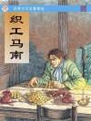 世界文学名著精选-织工马南 SHI JIE WEN XUE MING ZHU JING XUAN - ZHI GONG MA NAN (Silas Marner)