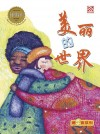 酷小孩系列- 美丽的世界 KU XIAO HAI XI LIE MEI LI DE SHI JIE (A Beautiful World) BC