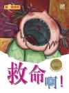 酷小孩系列-救命啊!KU XIAO HAI XI LIE JIU MING A! (Help help) BC