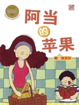 酷小孩系列-阿当的苹果 KU XIAO HAI XI LIE A DANG DE PING GUO (Adam's Apple) BC by Pelangi ePublishing from Pelangi ePublishing Sdn. Bhd. in Children category